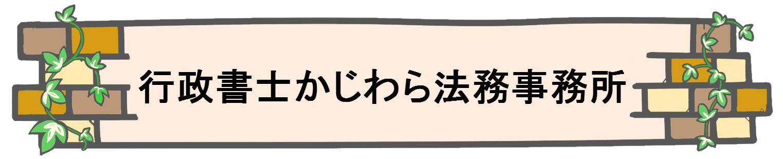 千葉県松戸市の行政書士かじわら法務事務所